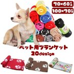 Yahoo!プラスナオペット用品 ブランケット 毛布 フリース 冬 犬用 猫用 寒さ対策 かわいい もこもこ 肉球 スター ボーン 70 60cm 100 70cm
