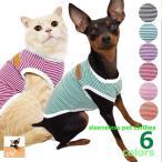 ドッグウェア キャットウェア タンクトップ ノースリーブ ボーダー柄 ペットウェア ペット服 犬服 洋服 カジュアル おしゃれ ペット用 犬用 猫用