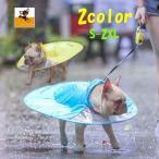 ペット用品 レインコート かっぱ 雨具 犬 小型犬 犬服 フード 円盤型 コンパクト 散歩グッズ かわいい 透明