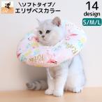 ソフトエリザベスカラー 猫用 犬用 エリザベスカラー ドッグ キャット 猫 犬 ペット用品 もこもこ やわらか 快適 医療用 美容 シャンプー ポップ