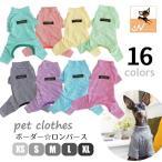 ドッグウェア パジャマ ロンパース 長袖 長ズボン つなぎ トップス 薄手 ストレッチ カラバリ豊富 ペット用品 犬服 ペットウェア 小型犬 中型犬