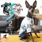 ペットウエア シャツ アロハシャツ 犬 猫 小型犬 中型犬 袖あり ボタニカル ハワイアン フルーツ プリント 柄 お出掛け お散歩 ペット用品