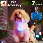ペット用アクセサリー 首輪アクセサリー LEDライト 光る 犬 ドッグ ペット用品 散歩 夜 骨 ボーン ブルー レッド グリーン ピンク オレンジ