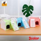 小動物用ハウス ハムスター ペット用品 ハムスターの家 ペットグッズ ベット 階段 はしご ブルー ピンク かわいい 巣箱 寝床