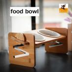 フードボウル 猫用 犬用 猫食器 犬食器 ペット ごはん皿 セラミック 2連 かわいい イラスト 台付き 高さ調節 調節可能 竹製 組み立て