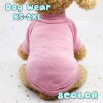 ドッグウェア セーター ニットトップス 超小型犬 小型犬 中型犬 ペット用 犬用 洋服 シンプル 無地 可愛い お出掛け お散歩 ドッグウエア 犬の服