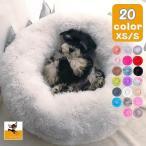 ペットベッド ドーナツ型 ラウンドベッド フェイクファー カドラー ペット用 犬用 猫用 冬 XS S 寝床 寝具 クッション ソファー ふかふか ふ