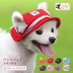 ペット用 犬用 帽子 ハット ドッグハット リボン 熱中症対策 夏バテ 日射病 防止 予防 日除け 日よけ メッシュ 花柄 無地 ガーリー ストライプ