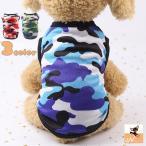 ドッグウェア ペットウェア タンクトップ ノースリーブ ペット用 犬の服 迷彩柄 洋服 袖なし 犬 猫 アーミーデザイン カモフラ柄 カモフラージュ柄