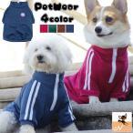 ジャージ ペット服 L-3XL 小型犬 中型犬 ペット用品 わんちゃん用 犬用品 ドッグウェア 袖あり ハイネック スポーティ