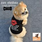 ドッグウェア ペットウエア タンクトップ ノースリーブ 袖なし カットソー ペット用 犬用 猫用 犬の服 洋服 リップ キスマーク 唇 英字プリント