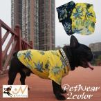ドッグウェア アロハシャツ カジュアルシャツ 半袖 ペットウェア 犬服 犬用 猫用 洋服 ボタン 襟付き スタンダードカラー パイナップル柄 パイン柄