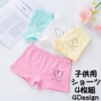 4枚セット 子供用ショーツ パンツ 水玉 ハート リボン かわいい 女の子 女児 幼児 子供 子ども キッズ ジュニア 下着 キュート 可愛い おしゃ