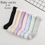 ソックス ベビー 赤ちゃん 靴下 ニーハイソックス メッシュ 可愛い シンプル おしゃれ ファッション小物