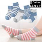 5足セット 子供用靴下 子供用ソックス ベビー靴下 ベ