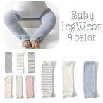 レッグウォーマー ベビー 赤ちゃん 新生児 ボーダー 無地 女の子 男の子 ロゴ キッズ 冷え防止 出産祝い 日焼け対策 定番 シンプル 肌着 下着