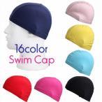 スイムキャップ 水泳帽 レディース メンズ 男女兼用 水泳用品 競泳用 スイムグッズ 女性 男性 婦人 大人用 伸縮性 無地 スポーツ用品 シンプル