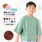 子供服 半袖Tシャツ Tシャツ 長袖Tシャツ 配色ステッチ 7分袖 キッズ ベビー ジュニア 男の子 女の子 トップス カットソー ラウンドネック 着