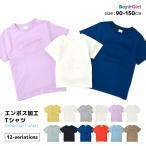 子供服 半袖Tシャツ エンボス加工 立体デザイン 3D 男の子 女の子 キッズ ジュニア ベビー リンクコーデ トップス かわいい 可愛い おしゃれ