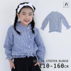 子供用 ブラウス カットソー シャツ 長袖 前開き トップス バンドカラー フリル パール風ボタン 袖口フレア 裾フリル アシンメトリー ストライプ