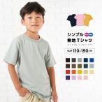 Tシャツ 半袖 無地 キッズ ジュニア 子供服 トップス カットソー 丸襟 ラウンドネック シンプル 着まわし ヘビロテ 定番 女の子 男の子 こども