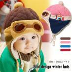 帽子 耳当て付き 裏地ボア 子供帽子 子供用帽子 ぼうし フリース 冬用 暖かい あったかい 防寒対策 パイロット ゴーグル メガネ 男の子 男児 女