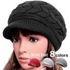 ニット帽 ニットキャップ キャスケット つば付き レディース 帽子 キャップ シンプル 無地 小物 防寒 あったか 秋冬 上品 カジュアル 大人カジュ