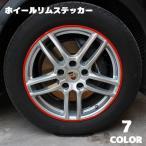 ホイールリムステッカー リムテープ リムガード 1台分 タイヤ4本分 ネオンカラー 反射 カーステッカー 車用品 カー用品 ステッカー シール シリコ