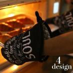 鍋つかみ キッチンミトン オーブンミトン キッチン用品 両手 綿混 耐熱 防熱 断熱 手袋 グローブ レンジ オーブン バーベキュー かわいい おしゃ