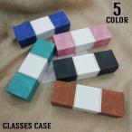 メガネケース サングラスケース 眼鏡ケース ハードケース ハード ケース ボックス型 箱型 バイカラー ステッチ風 淡い 正方形 四角形 携帯 持ち運