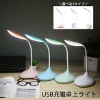 デスクライト テーブルライト デスクランプ ライト ランプ LEDライト USB 充電式 折りたたみ コンパクト 可愛い