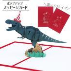 バースデーカード クリスマスカード メッセージカード ポップアップカード 3D 飛び出す 立体 恐竜 ダイナソー ティラノサウルス MERRYCHRI