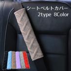 シートベルトカバー パッド クッション 刺繍 カラフル ショルダーサポーター カー用品 カスタム モコモコ