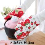 鍋つかみ ミトン キッチンミトン オーブンミトン 片手 フック付き 吊り下げ可 耐熱 防熱 断熱 左右兼用 花 花柄 果物 フルーツ カラフル 鮮やか