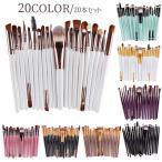 20本セット メイクブラシセット メイクアップブラシセット 化粧ブラシセット 化粧筆 ファンデーションブラシ チークブラシ フェイスブラシ パウダーブ