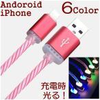 USB充電ケーブル 光る iPhone Android Micro USB Lightning MicroUSB Apple APPLE 充電用 デー