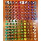 多面サイコロ 7個セット 7種類 20色 ダイス 四角 ダイヤ型 五角形 三角 二十面体 面白い カラー豊富 数字 おもちゃ すごろく パーティー イ