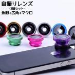 セルカレンズ 3in1 0.67 広角レンズ 魚眼レンズ マクロレンズ 接写レンズ クリップ式 自撮りレンズ ワイド スマホ iPhone Andro