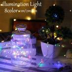 イルミネーションライト LEDライト 防水 クリスマス ハロウィン 1m 2m 3m デコレーション 飾り付け 電飾 電池式 パーティー イベント イ