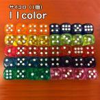 サイコロ ダイス さいころ 6面 ドットダイス クリア 半透明 14mm 14ミリ 立方体 四角形 真四角 ボードゲーム テーブルボードゲーム 双六
