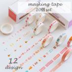 マスキングテープセット 紙テープ クラフトテープ DIY 8mm 花 星 幾何学柄 かわいい カラフル 文具 ステーショナリー