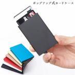 クレジットカードケース カードケース カードホルダー 名刺入れ カード入れ 薄型 男女兼用 アルミ製 金属製 ポップアップ レバー ボックス型 カード