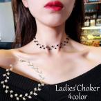 チョーカー ネックレス ペンダント フェイクパール レディース アクセサリー 首飾り おしゃれ きれいめ 上品 可愛い かわいい 女性用 婦人用 ジュ