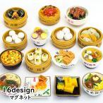 マグネット 磁石 食べ物 フード 中華 中華料理 デザイン雑貨 ステーショナリー リビング 書斎 インテリア オフィス 事務用品 雑貨 個性的 かわい