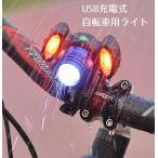 自転車用ライト ヘッドライト LEDライト USB充電式 明るい 夜間走行 スポーツ アウトドア 防水 ロードバイク マウンテンバイク リチウム
