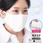 マスク 3D 立体型 洗える 布マスク 大人用 レディース メンズ 黒 白 ブラック ホワイト 繰り返し使える 無地 M L 女性用 男性用 日用品