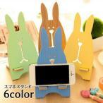 携帯電話 スマホ スタンド うさぎ 携帯置き かわいい おしゃれ 雑貨 携帯グッズ 簡単組立 コンパクト 木製 アニマル レディース スマホスタンド