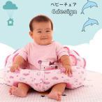 ベビーチェア 赤ちゃん 椅子 座椅子 ローチェア 床置きタイプ 可愛い ベビー 乳児 首すわり おすわり 転倒防止 離乳食 シンプル 洗濯可能 出産準