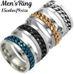 リング メンズリング 指輪 メンズ 男性 シンプル アクセサリー アクセ チェーン フラット 平打ちリング ファッションリング ファッション カッコイ