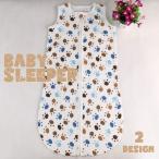 子供用 スリーパー ベビー 赤ちゃん用 おくるみ 寝袋 ベビー用かいまき ファスナー式 コットン